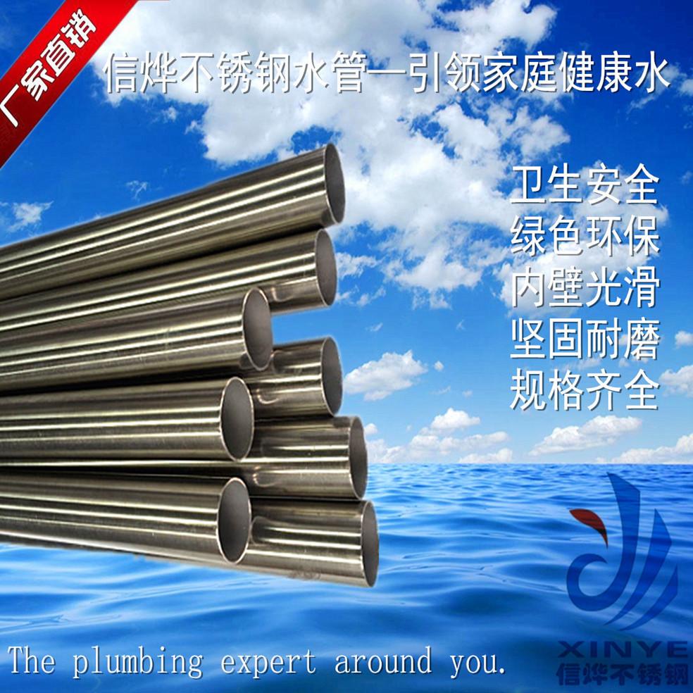 304薄壁不锈钢饮用水管DN20