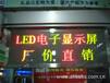 LED广告屏招牌工程LED发光字广告牌室内单双色显示屏、户外单双色显示屏楼梯亮化