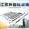 专业生产硅碳棒陶瓷配件直销厂家