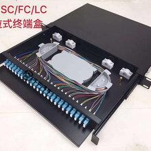 24芯光纜終端盒機架式24口光纖終端盒(帶導軌)SC型圖片