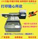 杭州UV平板打印機UV打印機優勢是什么?