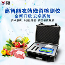 便携式农药残留检测仪-便携式农药检测仪图片