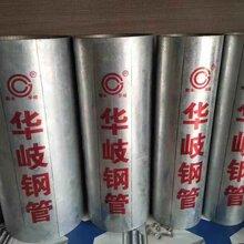 南昌镀锌钢管镀锌管,镀锌钢管,镀锌钢管立柱消防管