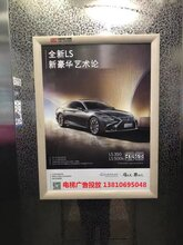 上海电梯广告上海电梯广告公司上海电梯广告发布