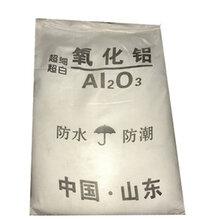 氧化鋁制金屬鋁用作分析試劑高純氧化鋁圖片