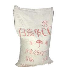 白燕华CC胶质钙活性钙PVC塑料异性材密封胶电线图片