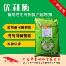 优利酶—牛羊兔驴鹿猪鸡鸭鹅鹌鹑畜禽通用复合酶制剂饲料酶制剂