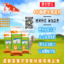 山羊育肥饲料-羊饲料厂家图片