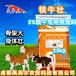 小牛喂飼料-自配料降低成本