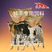 英美爾犢牛開口料,犢牛開口料牛飼料品牌廠家直發