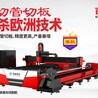 激光切割机切管机哪家好?广东激光切割机品牌厂家百盛激光