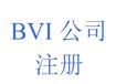 """非BVI稅務居民""""可豁免申報經濟實質"""