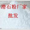 工业滑石粉报价/桂林兴安滑石粉袋装多少钱