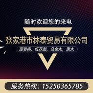 张家港市林泰贸易有限公司