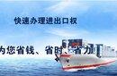 深圳进出口权怎么办理图片