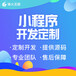 廣州專業的微信小程序開發公司為你量身定制小程序