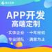 APP開發廣東鋒火高效解決您的軟件需求