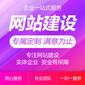 廣州網站建設升級改版網站拒絕模板價格實惠圖片