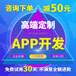 app開發廣東鋒火資深APP開發設計團隊