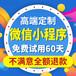 廣州商城小程序制作分銷系統開發微商城源碼