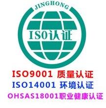 ISO认证安徽鑫雅企业认证咨询
