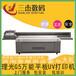 烤漆鐵皮衣柜門印花uv3D打印機