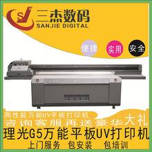 uv平板打印机理光G5/G6配置图片