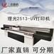工業級電器面板uv平板打印機