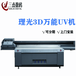 3D凹凸圖案打印機器廠家出售