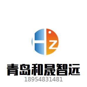 青岛和晟智远自动化系统有限公司