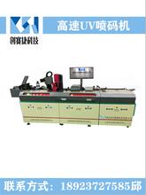 二维码UV喷码机生产设备小型uv喷码机图片