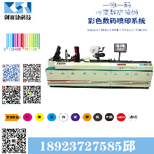 彩色条码喷码机UV喷码机彩色UV喷码机吊牌喷码机图片