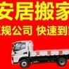 郑州长途搬家,拉货出租,拆装家具,价格低欢迎来电