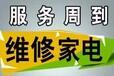 上海西门子燃气灶维修电话