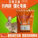 想要怎樣配兔飼料兔子喂飼料買兔飼料就用英美爾