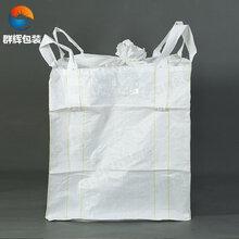 吨袋广东吨袋集装袋厂家吨袋吨包现货供应批发90×90×110