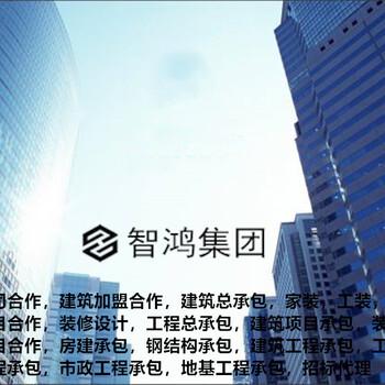 陕西智鸿建设集团拥有房建总承包资质
