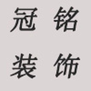 山東冠銘裝飾科技有限公司