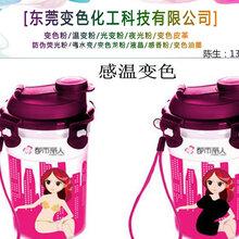 广州感温变色粉厂家温变粉图片