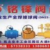 銘鋒Q367F-25C全焊接球閥供暖專用廠家直銷