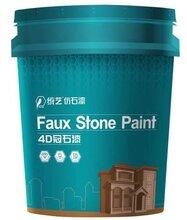 统艺4D源石漆仿石涂料外墙涂料外墙装修用图片