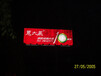 終于找到了棗莊滕州市反光膜警示膠帶生產廠家