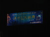 終于找到了通遼科左中旗反光膜警示膠帶生產廠家