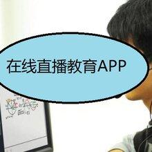 在线教育软件一站式服务,线上教学APP开发设计
