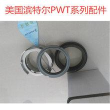 美国滨特尔水泵PWT系列不锈钢水泵PWT100-65-315SPWT100-80-160S机械密封