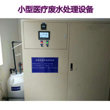 供应松岗塘下涌体检中心医疗废水处理设备CYHB-2000L