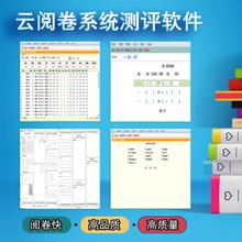 教研室網上閱卷甘德縣校園網上閱卷系統維修