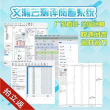 吳橋縣選擇題閱卷系統考試網上閱卷系統
