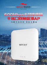 WIFISKYWS-A520600M千兆无线吸顶AP酒店WiFi覆盖认证图片