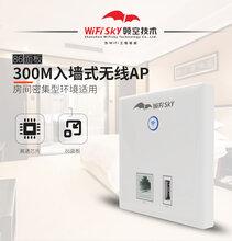 WIFISKYWS-A310300M86式无线入墙面板AP酒店WiFi覆盖认证营销图片